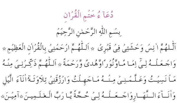 Dua-e-Khatam-e-Quran