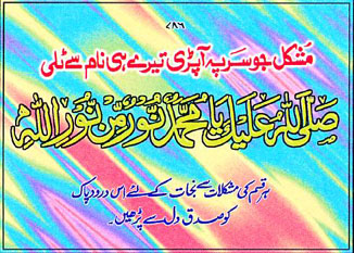 Her mushkil kay liay Durood Shairf